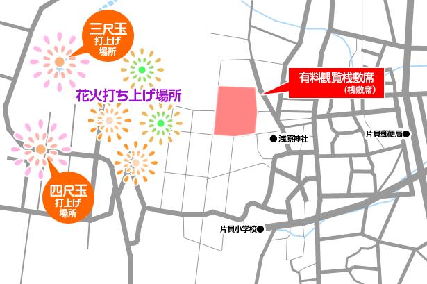 片貝まつり花火大会会場MAP