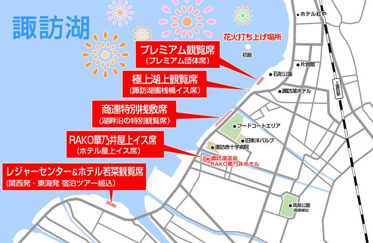 諏訪湖湖上祭 花火大会 観覧席MAP