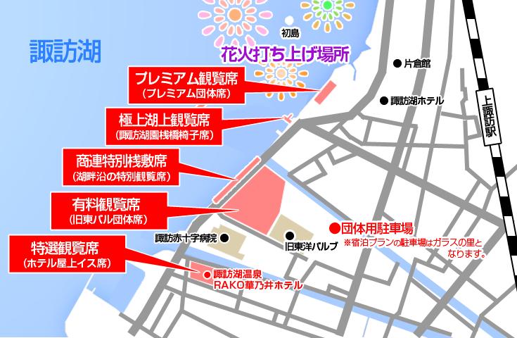 花火大会観覧席MAP