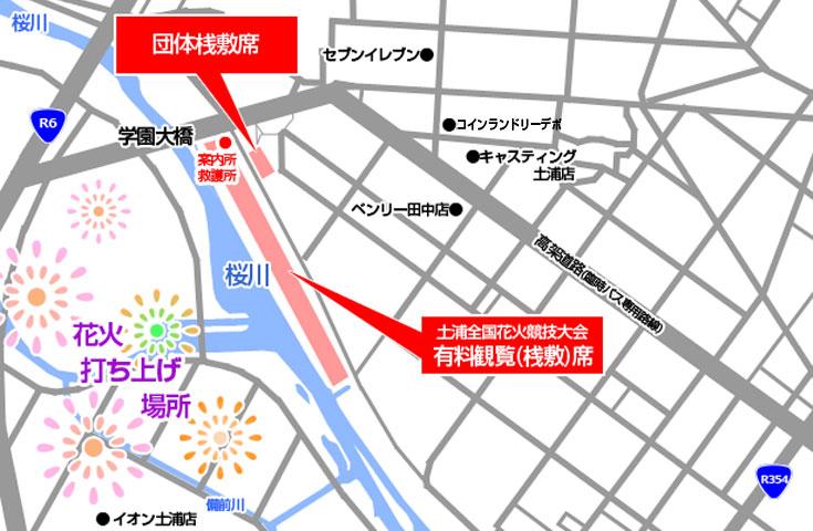 土浦全国花火競技大会観覧席MAP