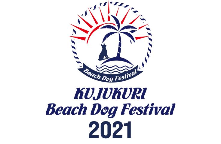 九十九里ビーチドッグフェスティバル2021