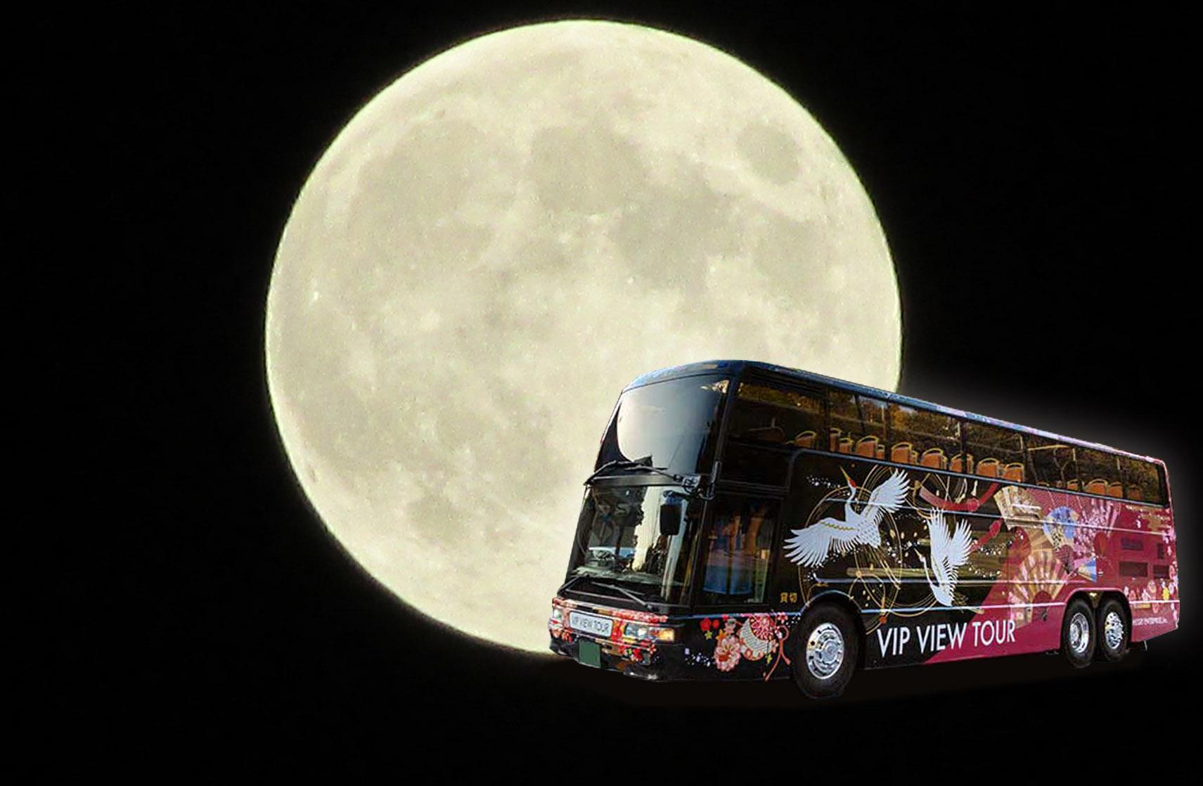 <GoToトラベル対象商品>オープントップバス日本古来の十三夜を眺める「お月見バスツアー」<70分コース>