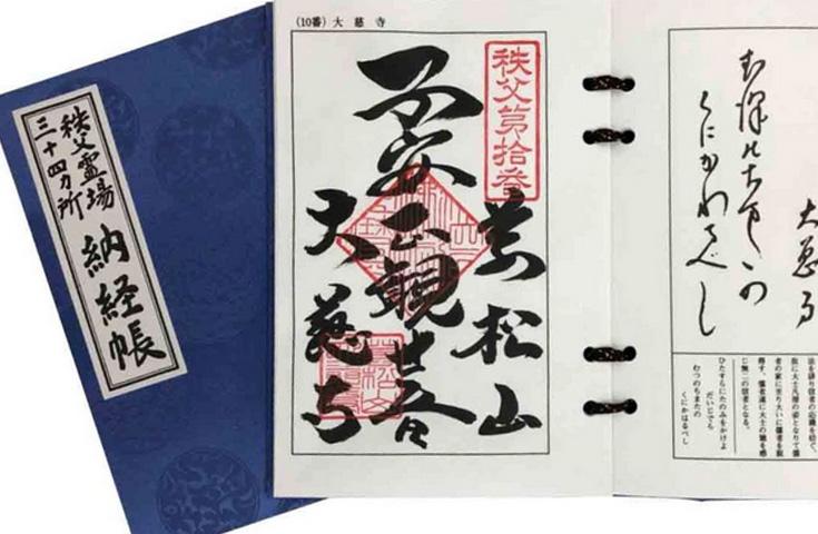 連合会納経帳の表紙(別途オプション)