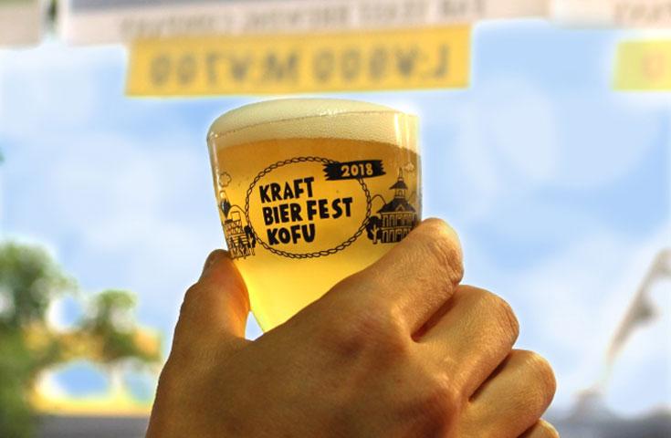うまいビールとグルメを両手に、飲んで笑って、夏を楽しもう!