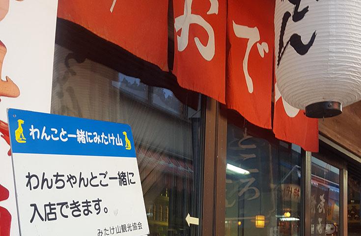 参道にはペット同伴OKのお店もあります。