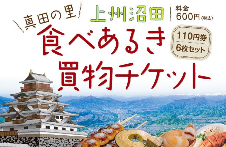 沼田食べ歩き買物チケット(660円相当)付!