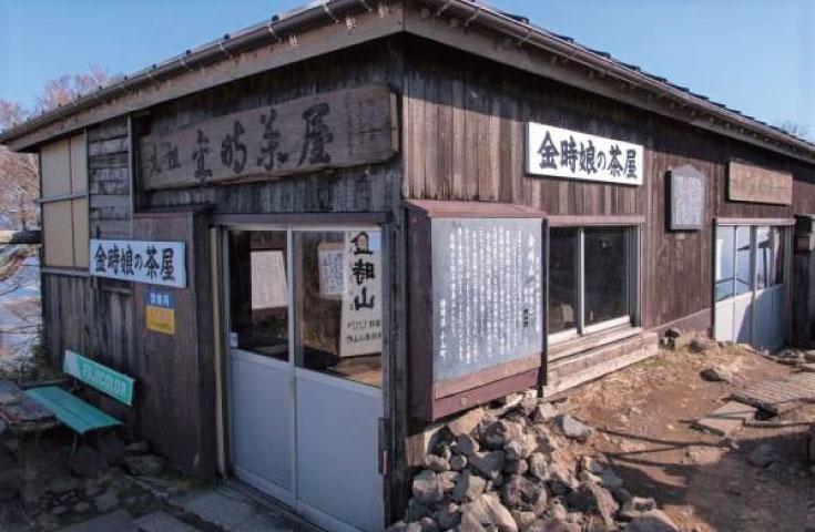山頂にある金時娘の茶屋