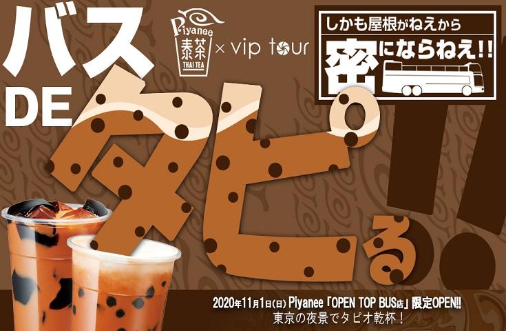 日本初のタイティー専門店×VipView tour