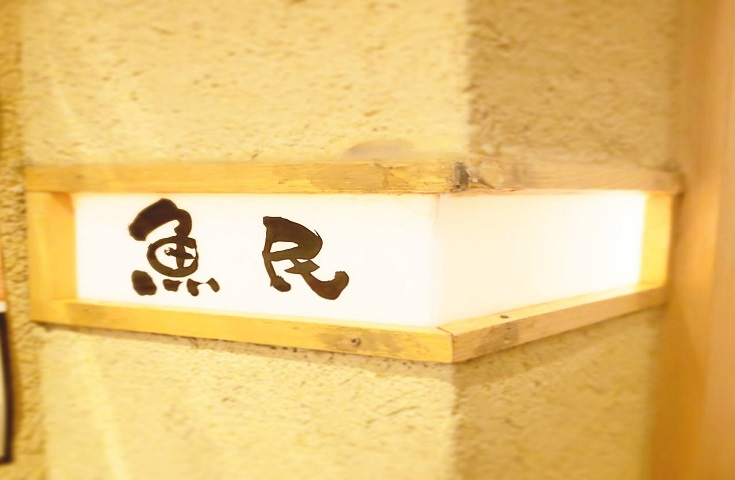 魚民 秋葉原中央通り店
