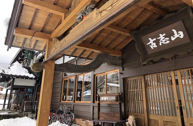 古民家を改装した落ち着いてオシャレな「古志山」