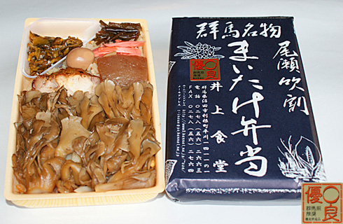 人気の「まいたけ弁当」(800円)