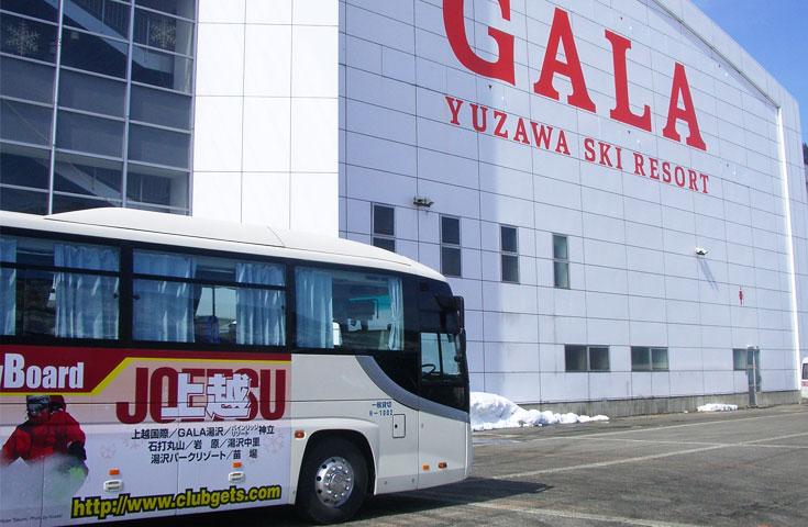 人気のバスツアーでお得にGALA湯沢を堪能