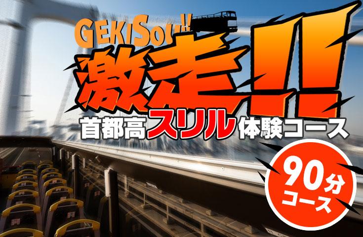 【直前割】オープントップバス「激走!!首都高スリル体験ツアー」<90分コース>