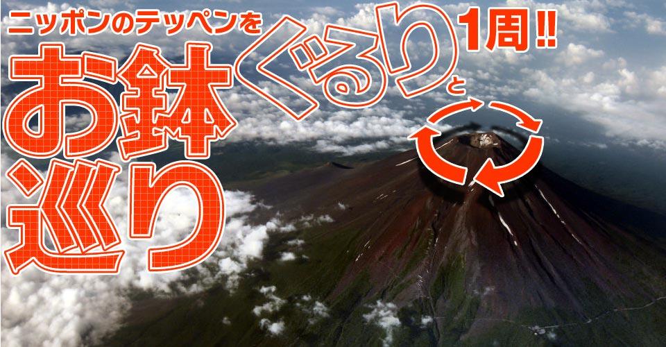 富士山山頂をぐるりと一周!お鉢...