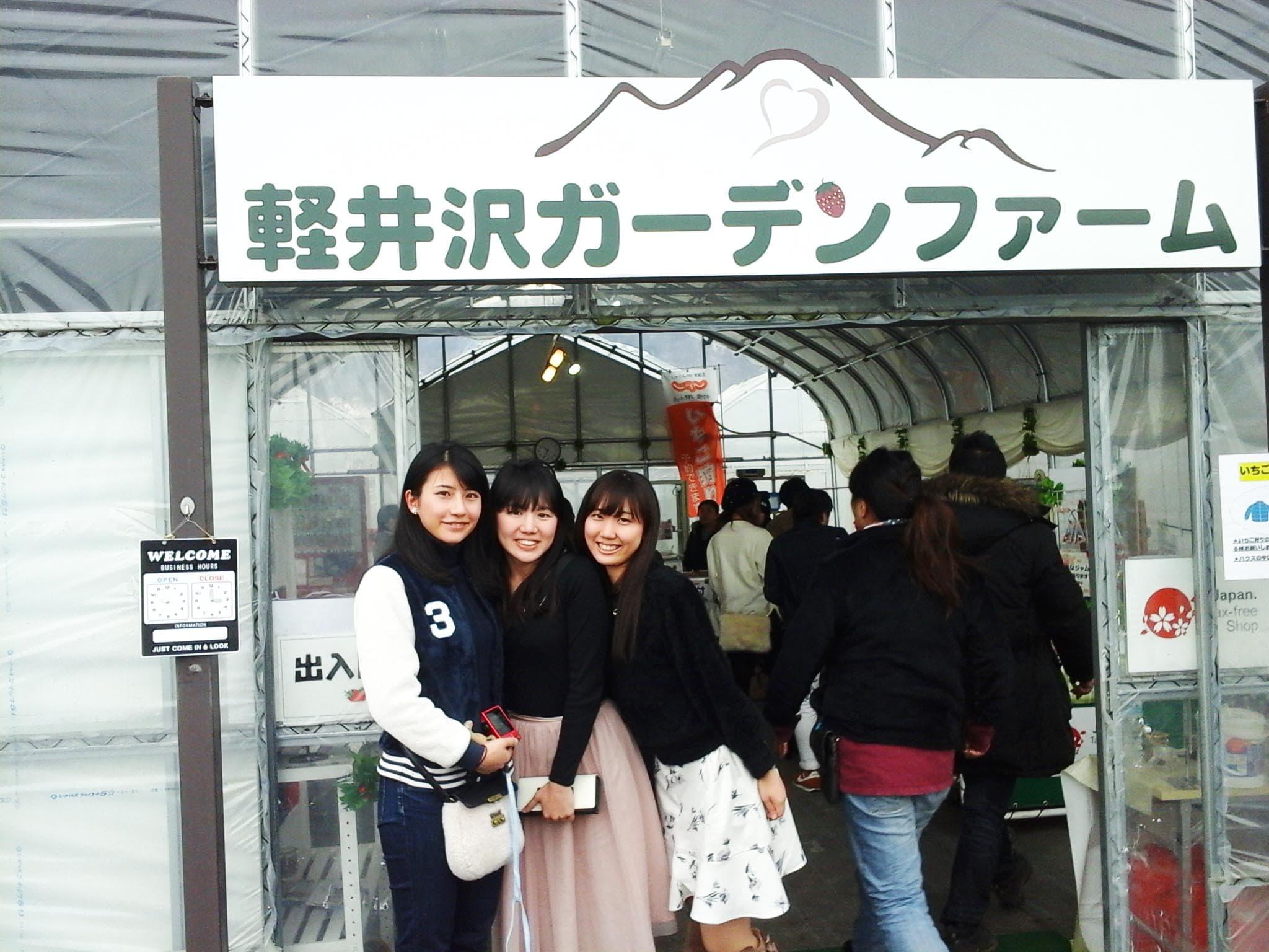 軽井沢 いちご狩り