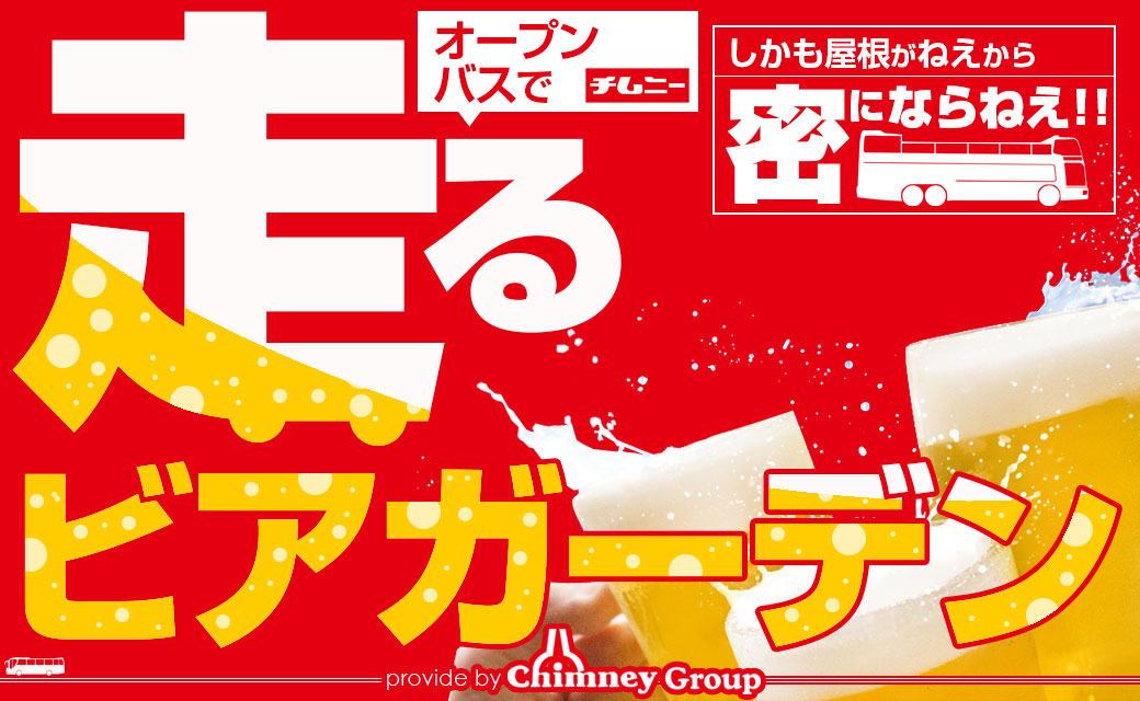 ビアチムニーxバスツアー 限定コラボ「走る!!ビアガーデン」