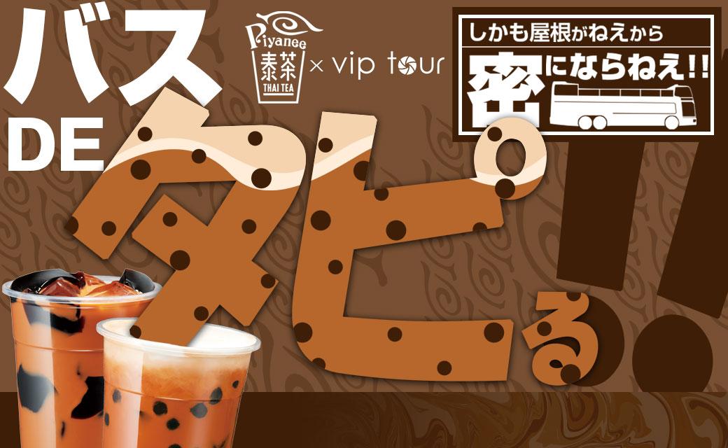 Piyanee 渋谷店 x VipViewTour コラボ企画「タピる!!オープントップバスツアー」