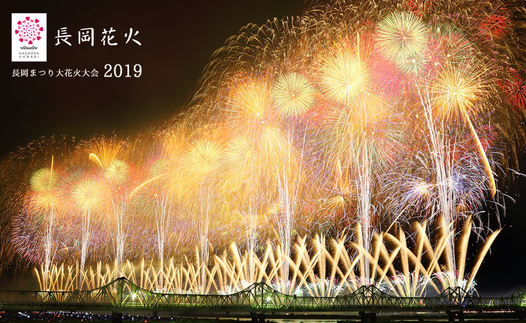 2019 長岡 花火 大会