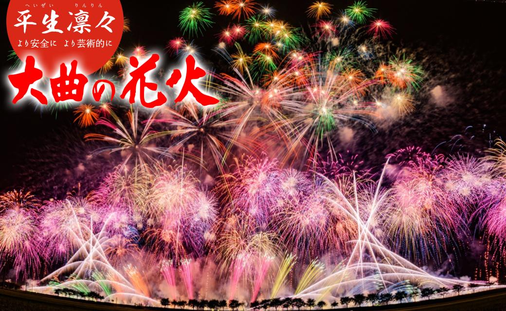 大曲全国花火競技大会バスツアー2020 | Vipツアー(viptour)