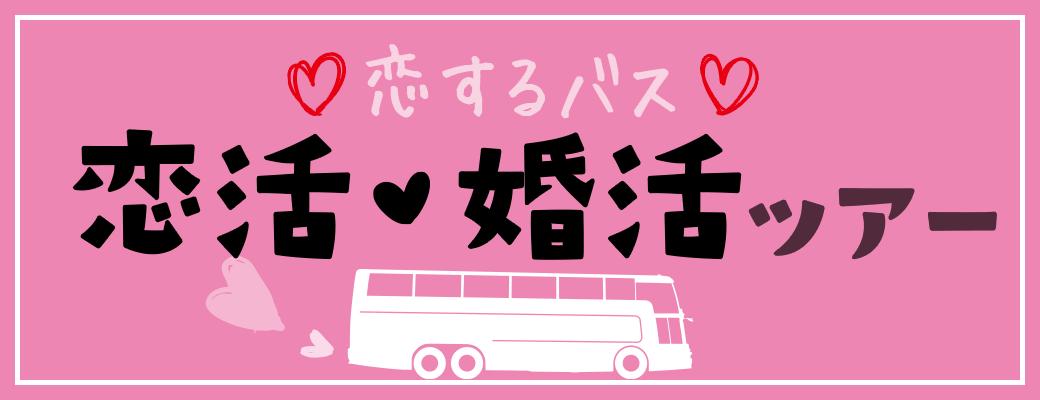 恋するバス♥恋活・婚活バスツアー