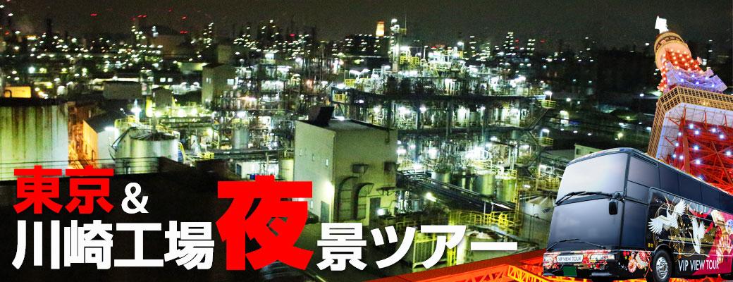 東京の夜景と川崎工場夜景ツアー